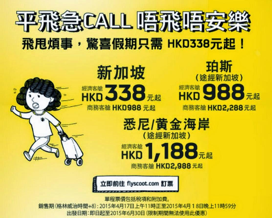 酷航Scoot優惠!新加坡單程$338起、珀斯$988起、悉尼/黃金海岸$1,188起,今日(4月17日)已開賣!