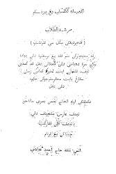 Syekh Hasan Bashri Maninjau