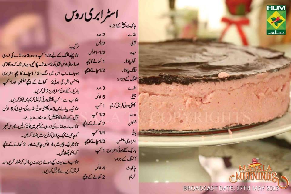 Sponge Cake Recipe By Shireen Anwer