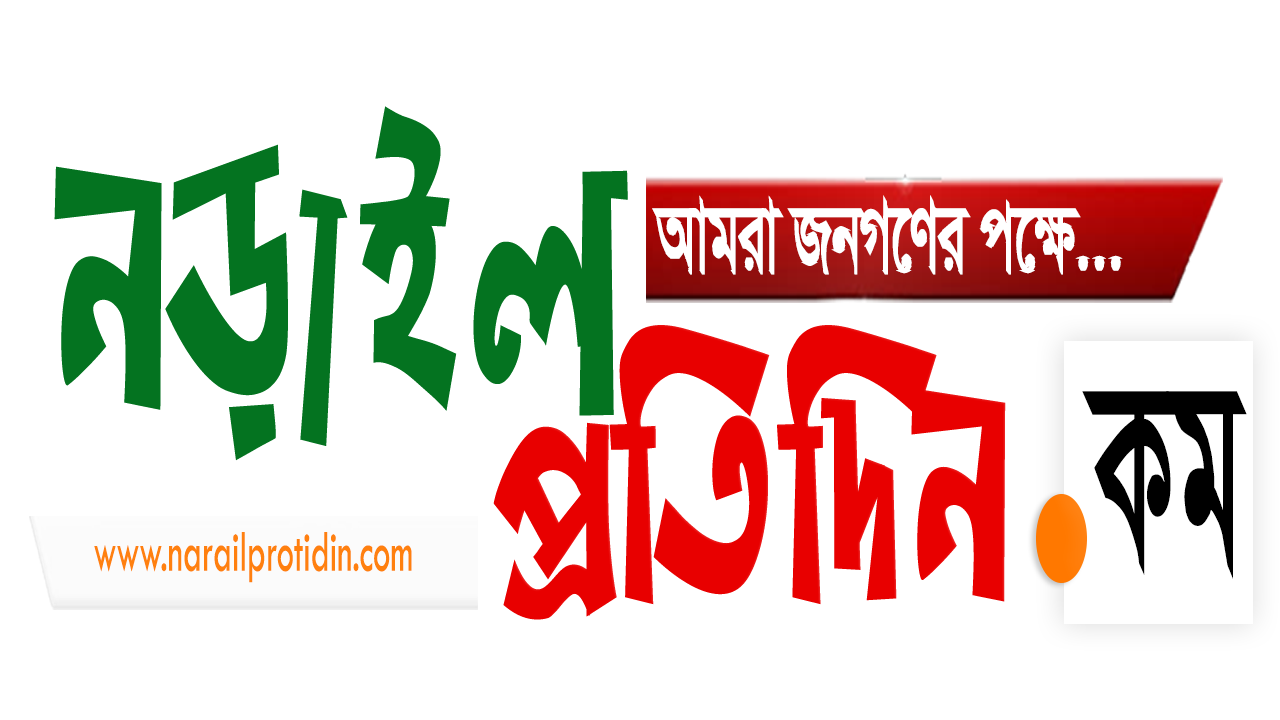 NarailProtidin.Com। Latest and Updated Online News in Narail
