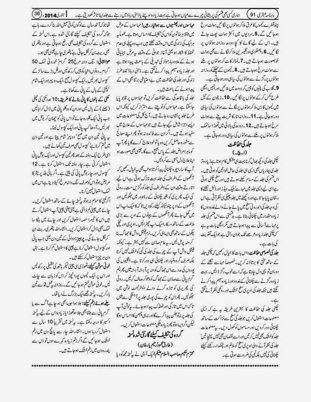 page 36 ubqari january 2014