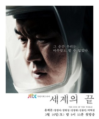 sinopsis drama korea the end of the world