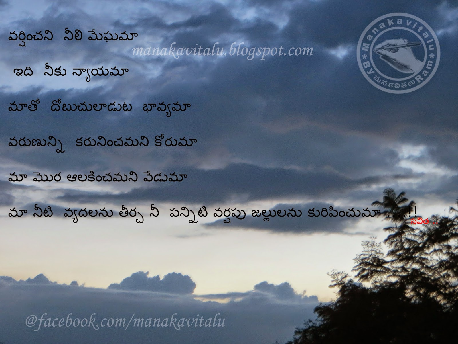 nature telugu kavitalu on images