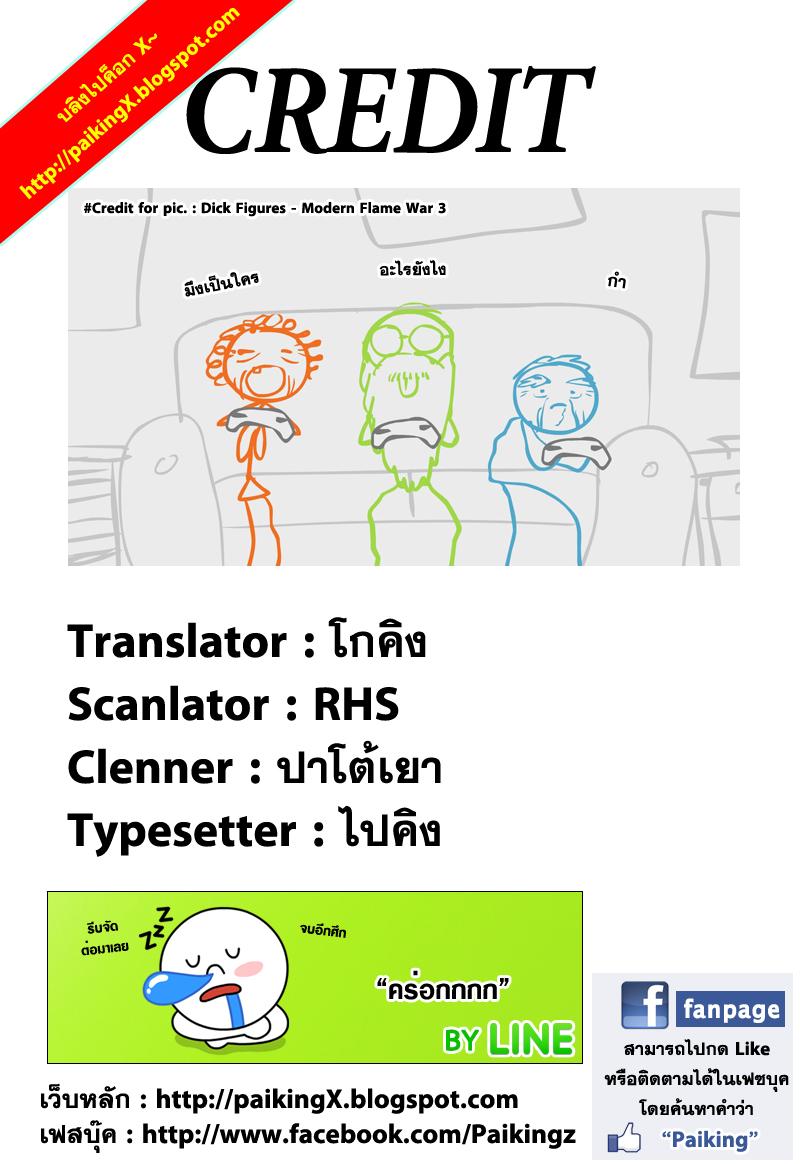 อ่านการ์ตูน Beelzebub219 แปลไทย การปกครองที่น่าหัวเราะ!