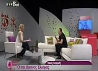 Συνέντευξη του Νίκου Λυγερού στη τηλεοπτική εκπομπή στο ΡΙΚ.