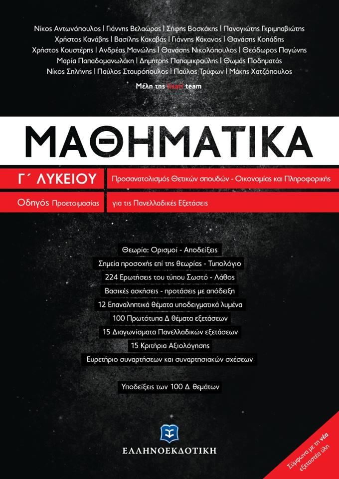 Κυκλοφορεί από την Ελληνοεκδοτική 15/02/2016