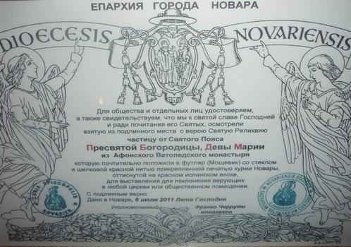 Τεμάχιο της Τιμίας Ζώνης της Θεοτόκου στον Καθεδρικό της Παναγίας του Καζάν (Αγία Πετρούπολη) http://leipsanothiki.blogspot.be/