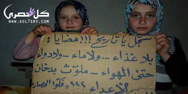 أخبار سوريا | سفراء بالأمم المتحدة : هناك 400 شخص فى مضايا لابد أن يخرجوا منها حالاً