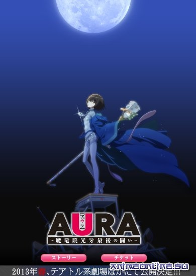 Aura: Maryuinkoga Saigo no Tatakai (2013)