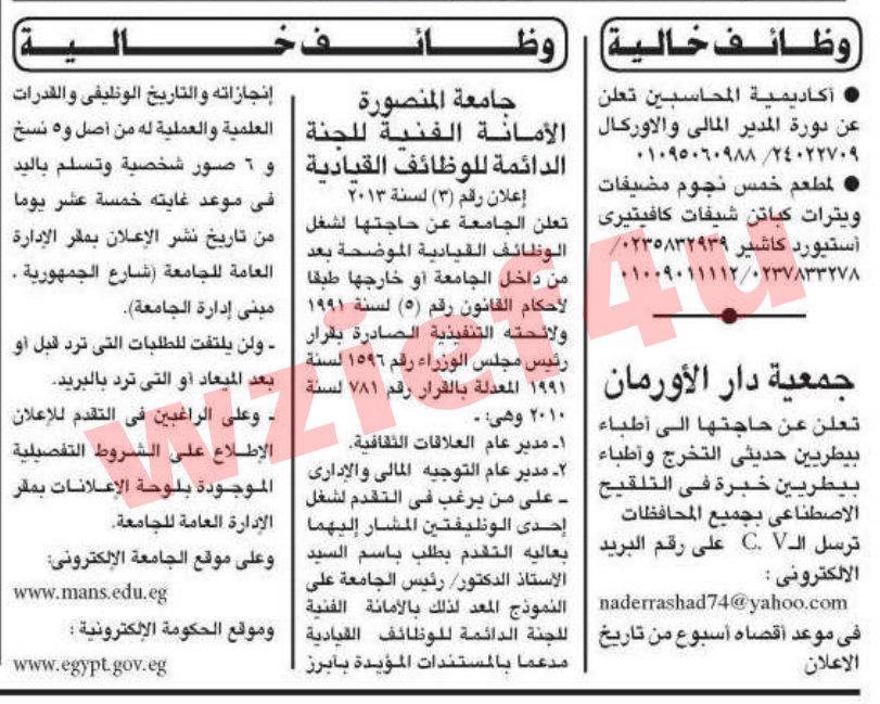 وظائف جريدة الأهرام الثلاثاء  26 مارس 2013 -وظائف مصر الثلاثاء 26-03-2013