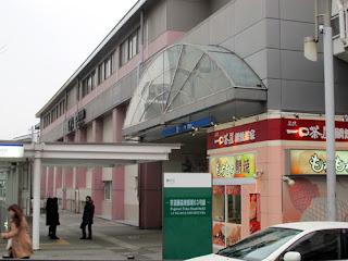 Fujigaoka Station, Nagoya