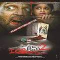 Ice Cream 2 Telugu Movie Review