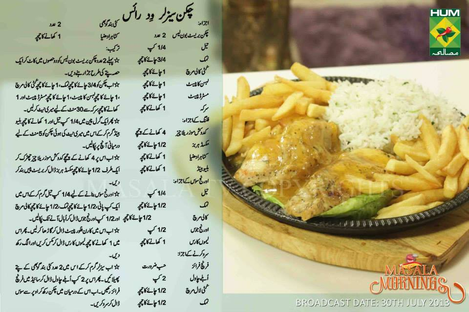 kala chana chaat recipe by shireen anwer chicken