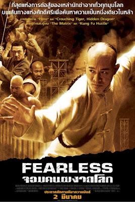 ดูหนังออนไลน์ Fearless จอมคนผงาดโลก