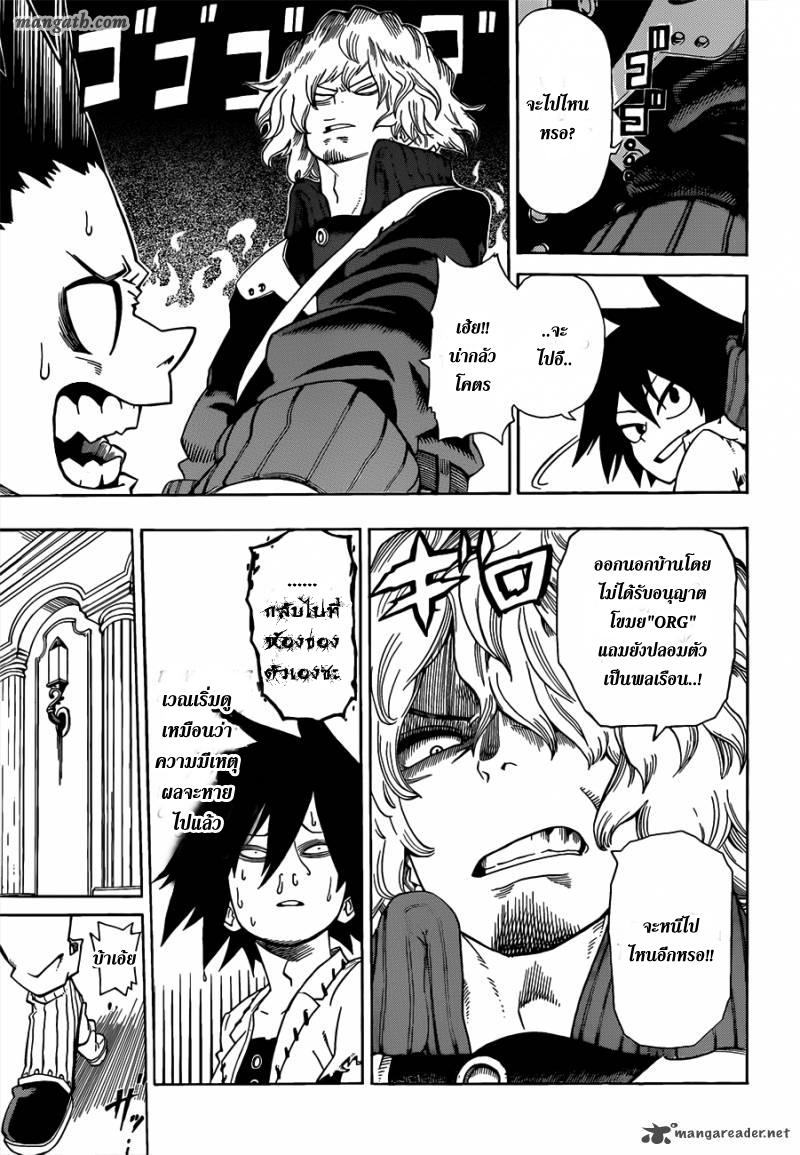 อ่านการ์ตูน Sensei no bulge 1 ภาพที่ 32