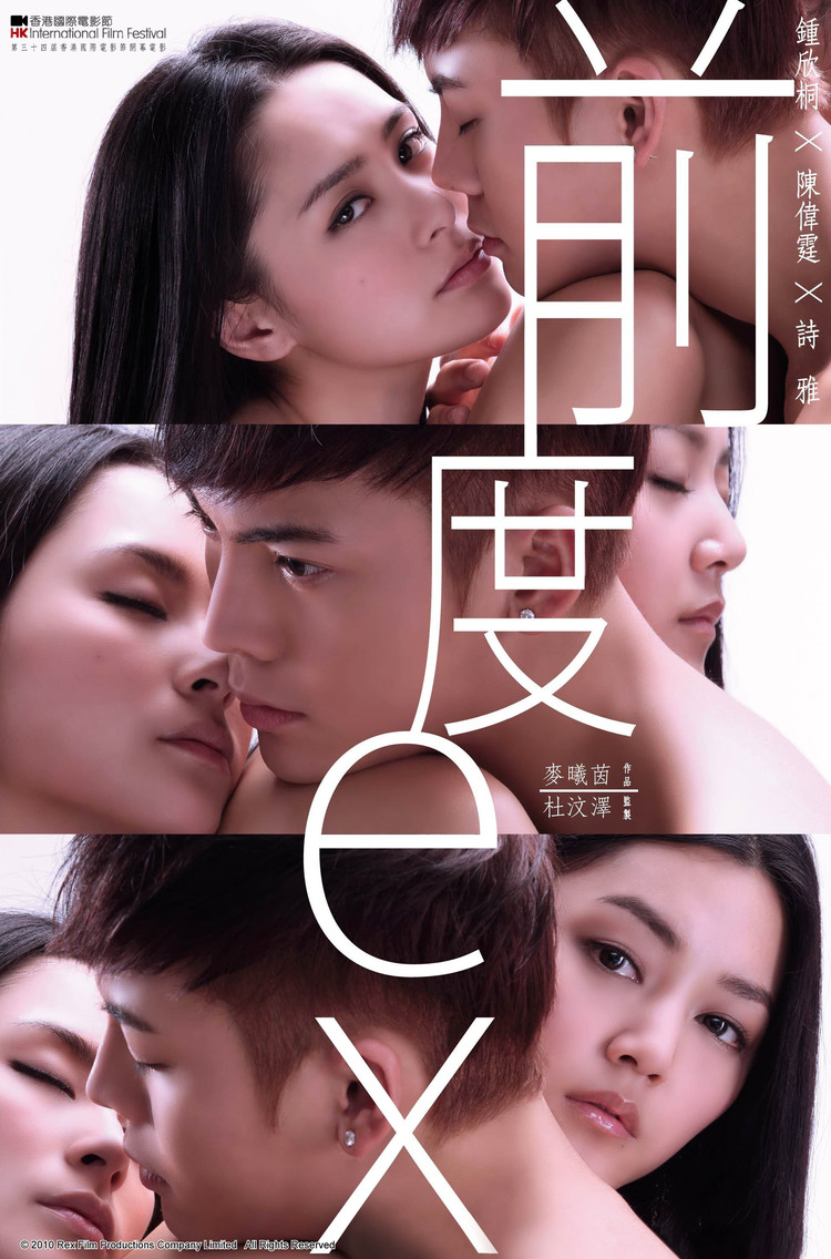 adult Hong movie kong