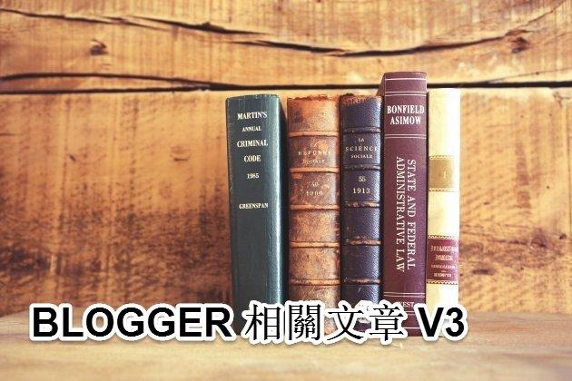 Blogger 相關文章 V3