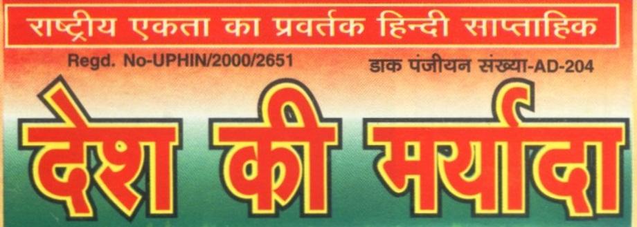 Desh Ki Maryada