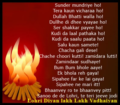 Special-Animated-Lohri-2016-Images-Pictures-Wallpapers-and-Greeting