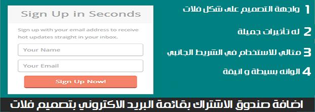 اضافة صندوق الاشتراك في البريد الالكتروني بتصميم فلات لمدونات بلوجر