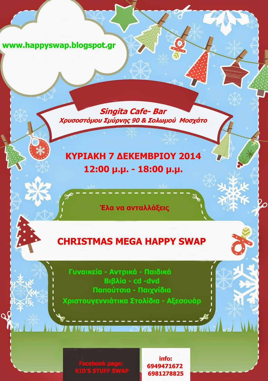 dafbfd8e51b1 Christmas Mega Happy Swap 7 Δεκεμβρίου 2014