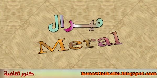 معنى اسم ميرال