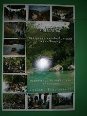 Το περιβαλλοντικό μας πρόγραμμα (2011-12)