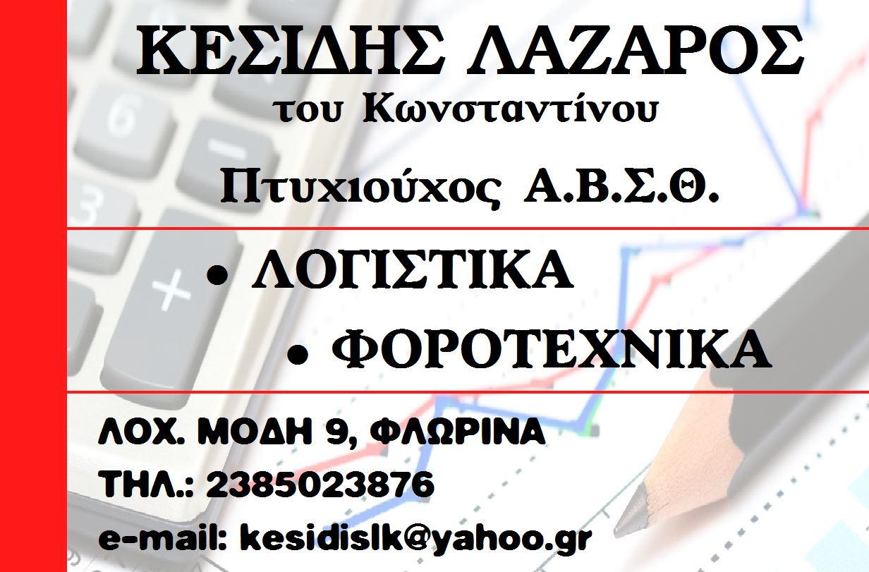 ΛΟΓΙΣΤΙΚΟ ΦΟΡΟΤΕΧΝΙΚΟ ΓΡΑΦΕΙΟ ΛΑΖΑΡΟΣ ΚΕΣΙΔΗΣ
