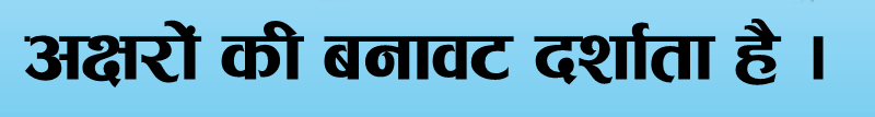 CV_Ganesh Devanagari font preview