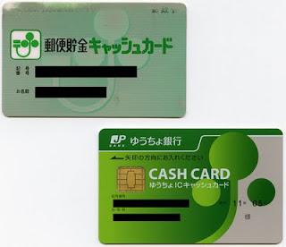 カード 発行 再 銀行 ゆうちょ