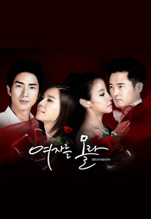 Hạnh Phúc Mong Manh (2010) FULL - You Dont Know Women (2010) - USLT - (109/109) - 2010