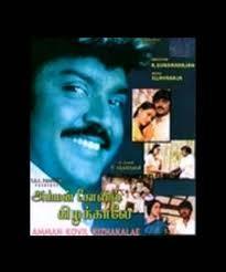 Amman Koil Kizhakkaalae movie