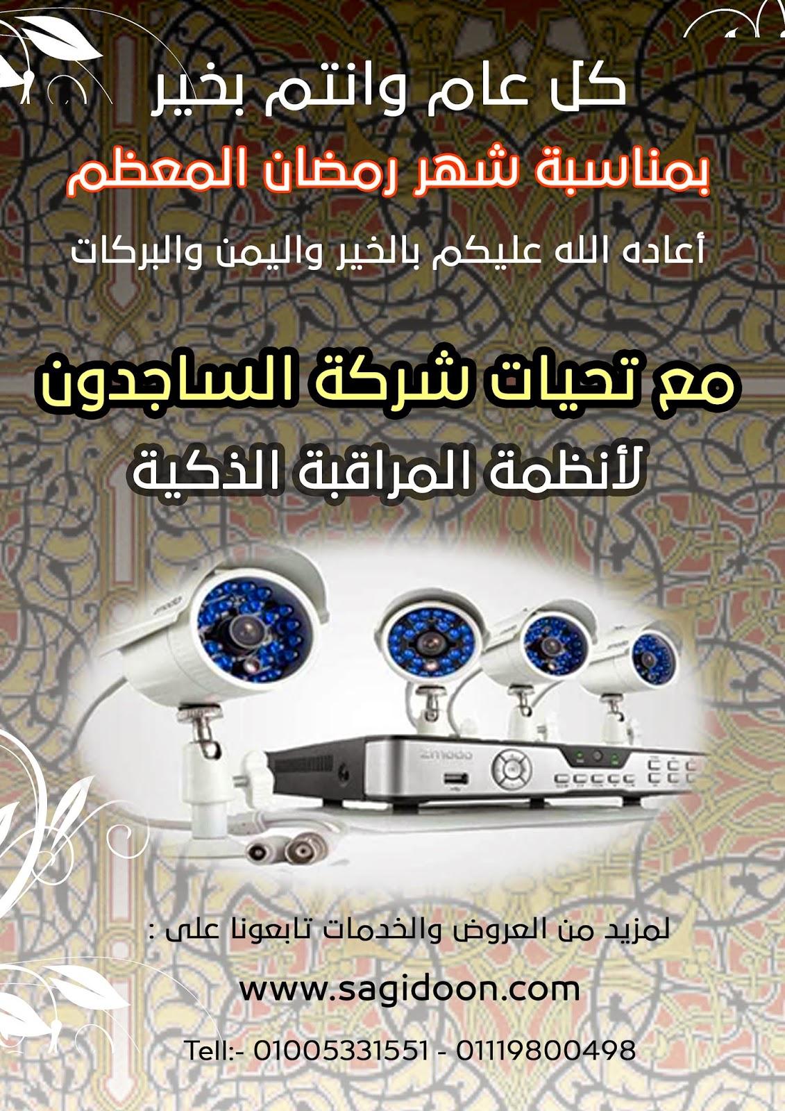 كاميرات-مراقبة-شركة-الساجدون