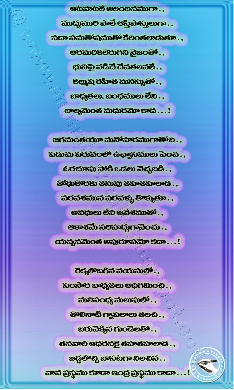 Prema Telugu Sms Kavithalu