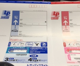 レターパック360円510円