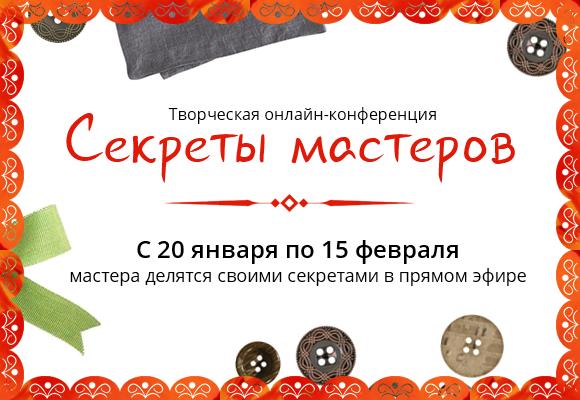 Онлайн конференция Секреты мастеров.