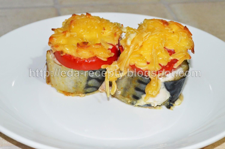 Скумбрия запеченная с помидорами и сыром