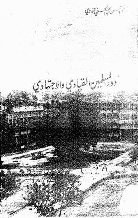 كتاب دور المسلمين القيادي والإجتهادي لـ ابو الحسن الندوي