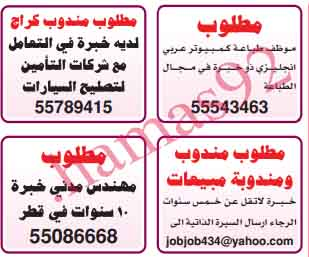 وظائف جريدة الشرق الوسيط الثلاثاء 25\12