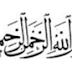 Verfälschte Hadithe der Neuzeit – Ibn Sharib und Abu Halladj