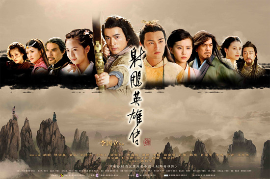 The Legend of Condor Heroes 2008