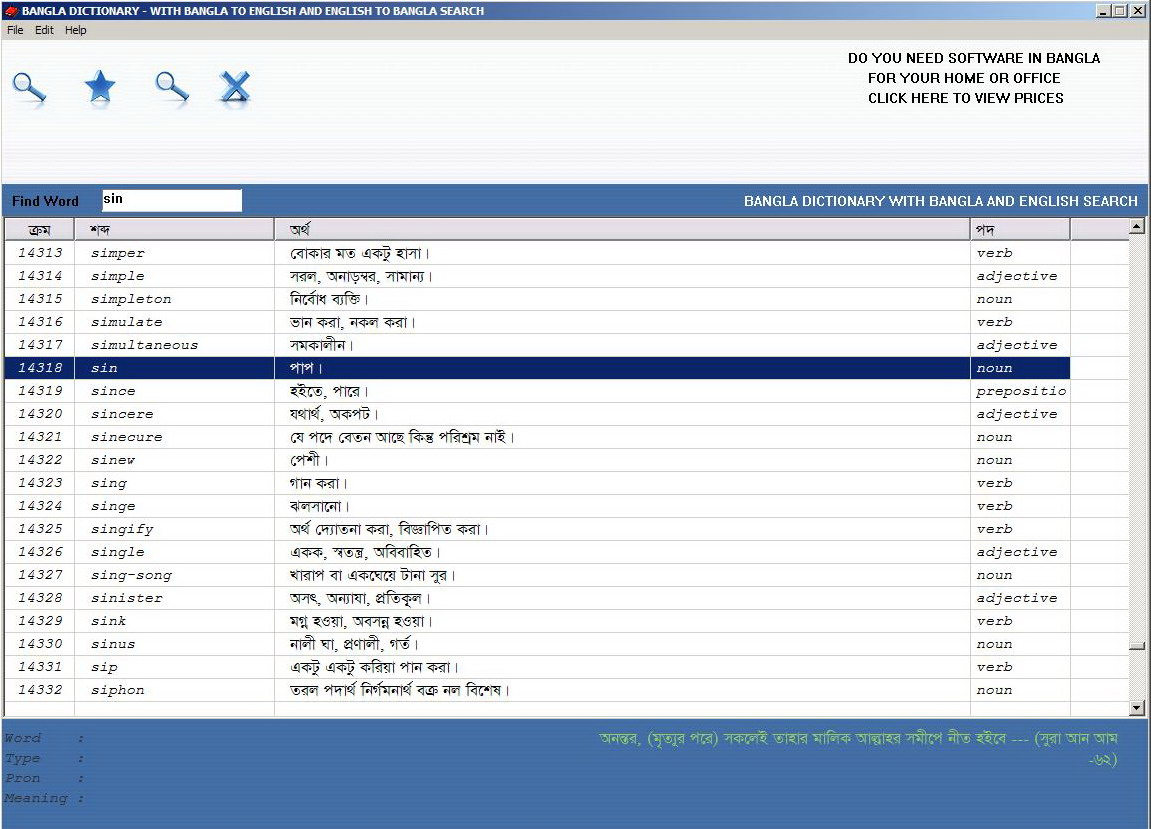 bangla dictionary download for pc