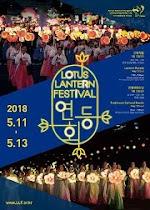 เทศกาลโคม Seoul Lotus Lantern Festival