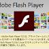 Firefoxのflashアップデート