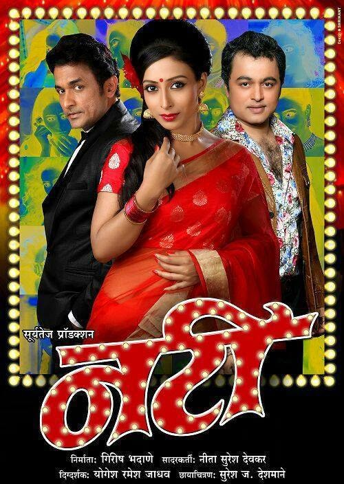 devata marathi film song free