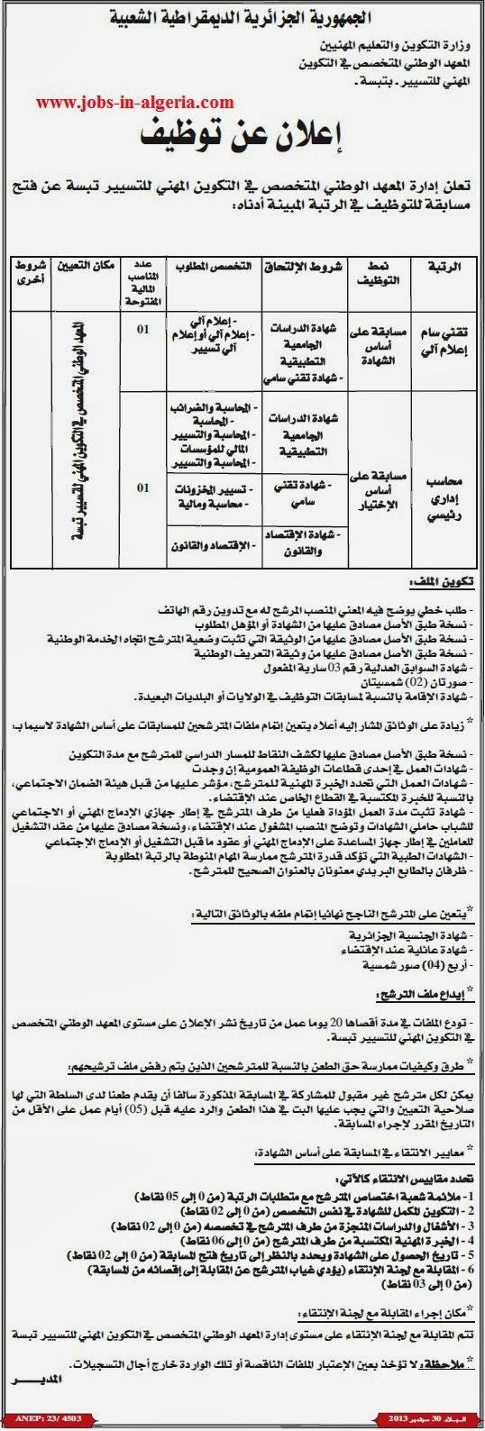 مسابقة توظيف في المعهد الوطني المتخصص في التكوين المهني للتسيير تبسة سبتمبر 2013 la fonction publique en algerie Emploi+a+tebessa+2013-2014