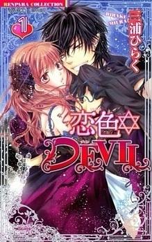 Koiiro Devil Manga