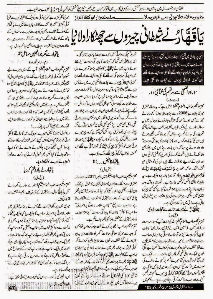 Ubqari Magazine Jan 2015 Page 47