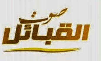 قناة صوت القبائل