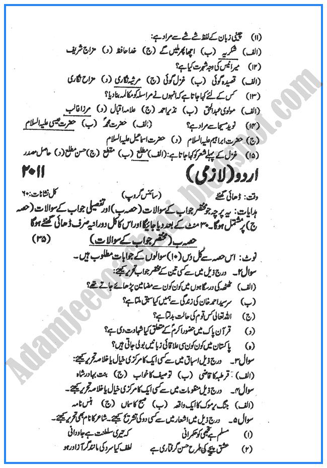 urdu-2011-past-year-paper-class-x